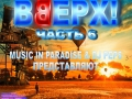 DJ PEPS - ВВЕРХ-06