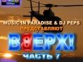 DJ PEPS - ВВЕРХ-07