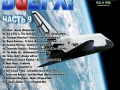 DJ PEPS - ВВЕРХ-09 ТЫЛ 12х12 см