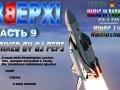 DJ PEPS - ВВЕРХ-09