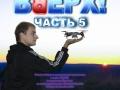 Dj Peps - Вверх! 05