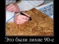 1350644447_2818209_eto-byili-lihie-90-e