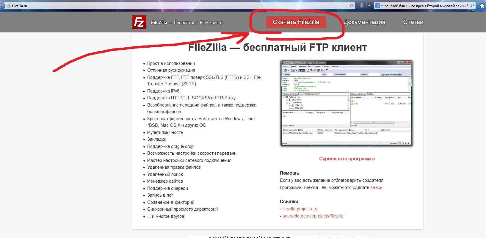 Как сделать копию сайта через filezilla
