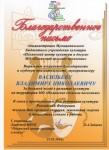 Благодарственное письмо МБУК Полянский центр культуры и досуга 2016