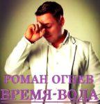 Роман Огнев
